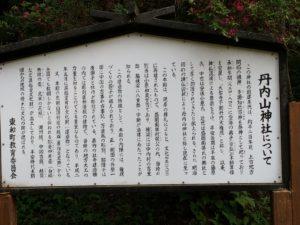 丹内山神社由緒