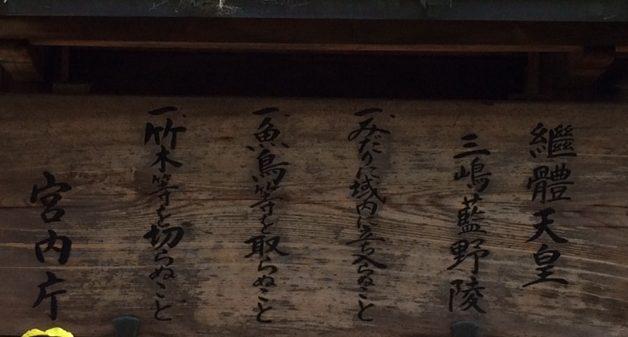 太田茶臼山古墳(継体天皇陵)(大阪府)、今城塚古墳が継体天皇陵?