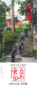 立石寺パンフ