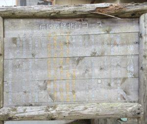 社務所横の神社由緒書き