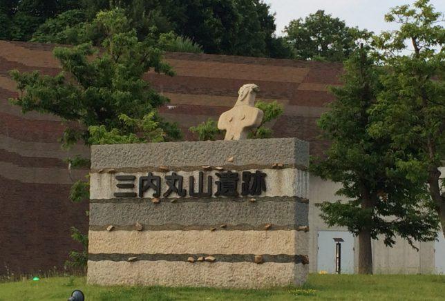 三内丸山遺跡入口