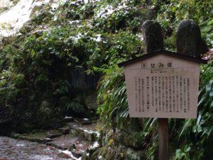 蝉塚の看板