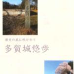 多賀城跡パンフ