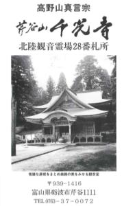 千光寺パンフ