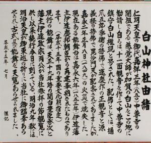 白山神社由緒