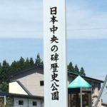 日本中央の碑看板