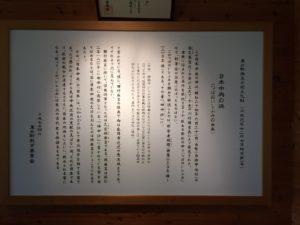 中央の碑 説明文
