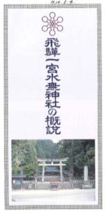 水無瀬神社パンフ