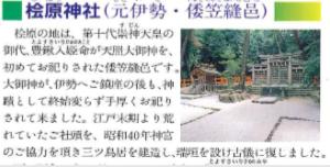 檜原神社パンフ