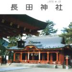 長田神社パンフ
