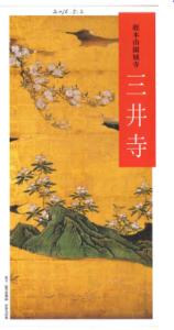 三井寺パンフ