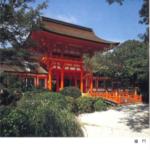上賀茂神社パンフ