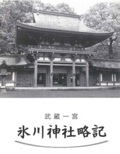 氷川神社略記