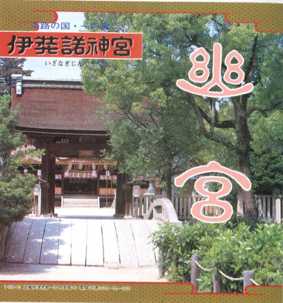 伊弉諾神宮パンフ