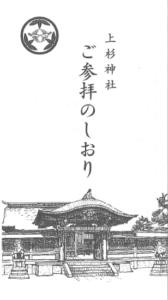 上杉神社パンフ