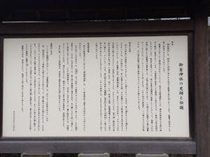 神社由緒書き看板