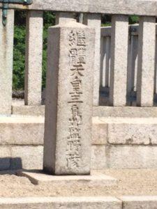 揺拝所石柱の銘