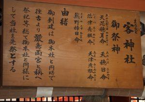客神社看板