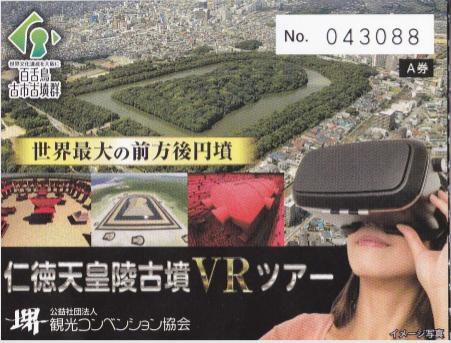 VR体験のしおり