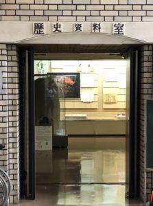 歴史資料館入口