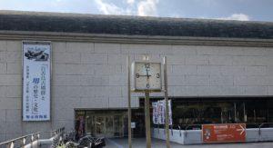 堺市歴史博物館