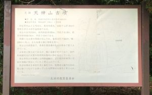 古墳の案内看板