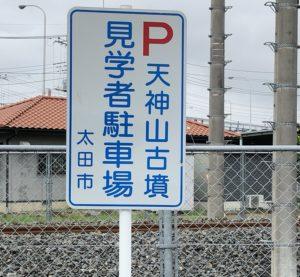 市の駐車場看板