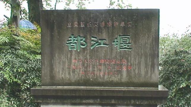 都江堰名盤