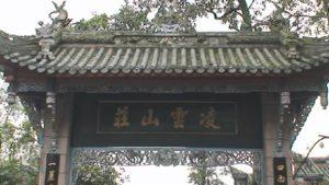 陵雲山荘の看板、山門