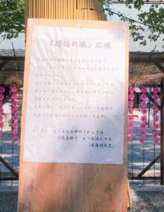 招福の広場