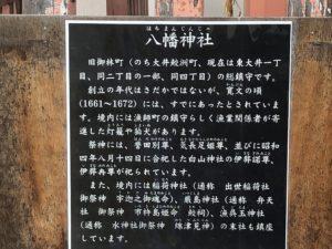 八幡神社説明の石板
