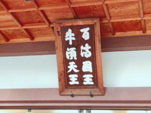 拝殿の看板