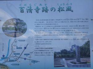 百濟寺跡 説明看板
