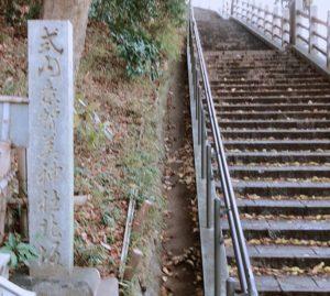 階段下にある石柱
