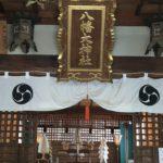 "<span class=""title"">八幡大神社(愛媛県四国中央市)|町指定天然記念物のくすの木、樹齢3百年</span>"