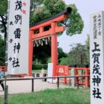 "<span class=""title"">上賀茂神社2(京都府)
